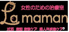 女性のための治療室 La maman《妊活 産前産後ケア 婦人科疾患ケア》