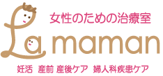 富士市の妊活・不妊整体なら【妊娠率78.6%】女性のための治療室 La maman(ラママン)